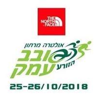 אולטרה מרתון סובב עמק - UltraMarathon Sovev Emek