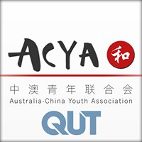 Australia-China Youth Association ACYA at QUT