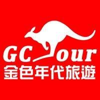 GC Tour 金色年代旅遊