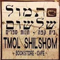 תמול שלשום Tmol Shilshom Cafe
