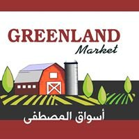 Super Greenland أسواق المصطفى