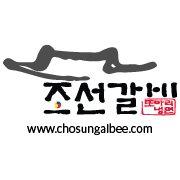Chosun Galbee