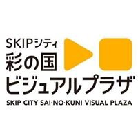 SKIP シティ 彩の国ビジュアルプラザ