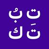 TPTQ Arabic