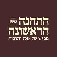 התחנה הראשונה ירושלים - The First Station Jerusalem