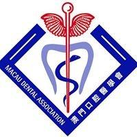 澳門口腔醫學會Macau Dental Association
