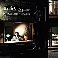 مسرح الميدان - حيفا