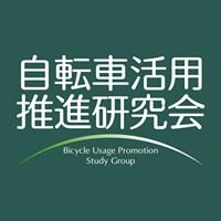 Bicycle Usage Promotion Study Group