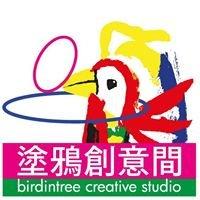 BirDinTRee Creative Studio 塗鴉創意間