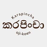 カラピンチャ Karapincha
