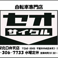 セオサイクル千葉駅北口弁天店
