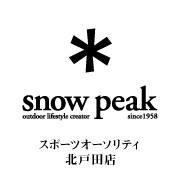 Snow Peak Store スポーツオーソリティ北戸田店