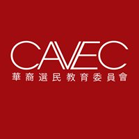 Chinese American Voters Education Committee - CAVEC