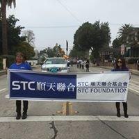 STC Foundation 順天聯合基金會