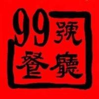 99 Favor Taste-LES
