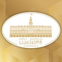 თბილისის საკრებულო / Tbilisi City Assembly