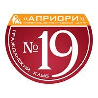 Клуб #19