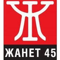 ИК Жанет 45