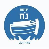 Noah Initiative - יוזמת נח