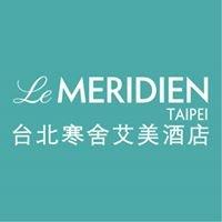 Le Méridien Taipei 台北寒舍艾美酒店