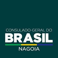 Consulado-Geral do Brasil em Nagoia