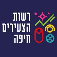 רשות הצעירים חיפה