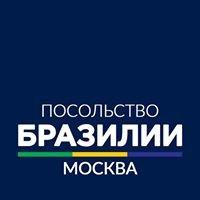 Посольство Бразилии в Москве - Бразилия / Embaixada do Brasil em Moscou
