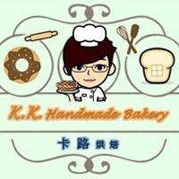 KK Bakery 卡路烘焙
