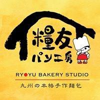 糧友パン工房 Ryoyu Bakery Studio