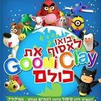 גומיקליי - GoomiClay