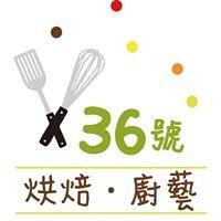 36號烘焙廚藝