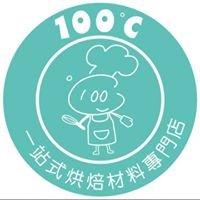 100度烘焙用品專用店