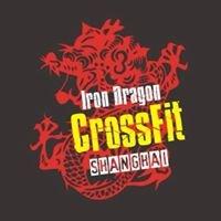 Iron Dragon Strength & Performance Shanghai
