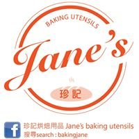珍記烘焙用品Jane's baking utensils