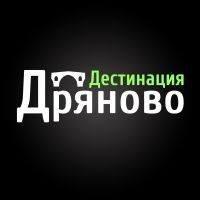 Дестинация Дряново (Destination Dryanovo)