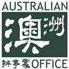 澳洲駐台辦事處 Australian Office in Taipei
