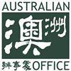 澳洲駐台辦事處 Australian Office in Taipei thumb