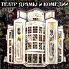 Киевский академический театр драмы и комедии на левом берегу Днепра thumb