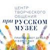 Центр творческого общения Русского музея