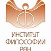 Институт философии РАН (ИФ РАН)