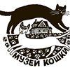 Cats museum / Музей кошки