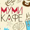 МумиКафе (самое волшебное кафе) thumb
