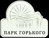 Центральный парк культуры и отдыха им.Горького