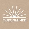 Парк Культуры и Отдыха Сокольники