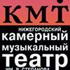 Камерный театр оперы и музыкальной комедии им. В. Степанова