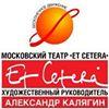 Театр Et Cetera п/р Александра Калягина