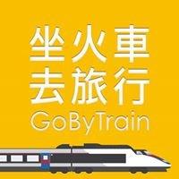 坐火車去旅行