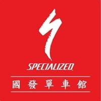 Specialized 國發單車館