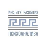 Институт развития психоанализа