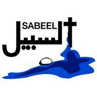 Palestinian Liberation Theology - Sabeel